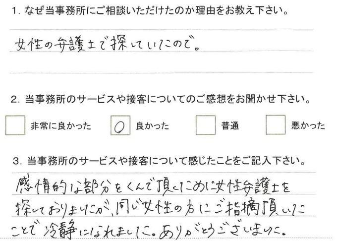 201605アンケ03.JPG