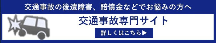 交通事故サイトバナー.jpgのサムネール画像